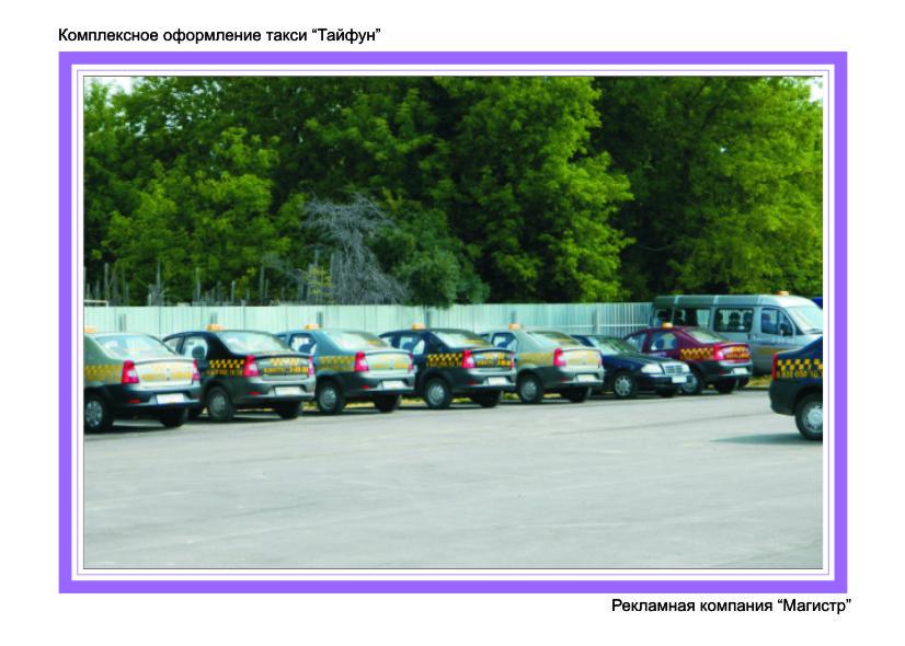 taksi-tayfun-pavlovo